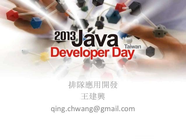 排隊應用開發 王建興 qing.chwang@gmail.com