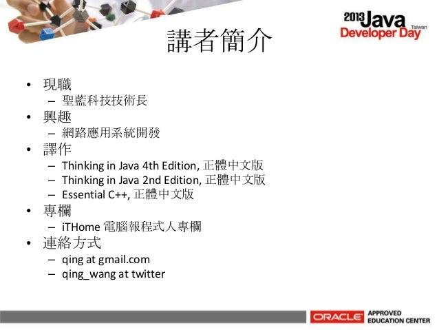 排隊應用開發 Slide 3