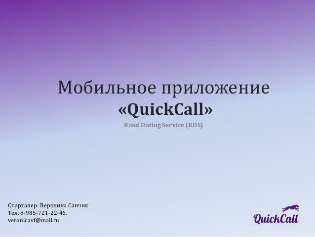 Мобильное приложение  «QuickCall»  Road Dating Service (RDS)  Стартапер: Вероника Санчик  Тел. 8-985-721-22-46.  veronicav...