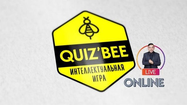 Что такое квиз? • Квиз (quiz) - означает соревнование, когда один или несколько участников отвечают на поставленные им воп...