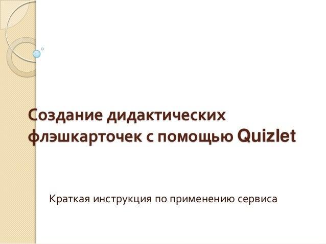 Создание дидактическихфлэшкарточек с помощью Quizlet  Краткая инструкция по применению сервиса