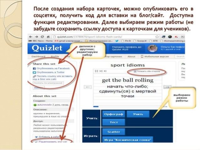 quizlet инструкция