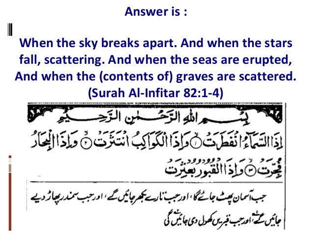 Answer is : When the sky breaks apart. And when the stars fall, scattering. And when the seas are erupted, And when the (c...