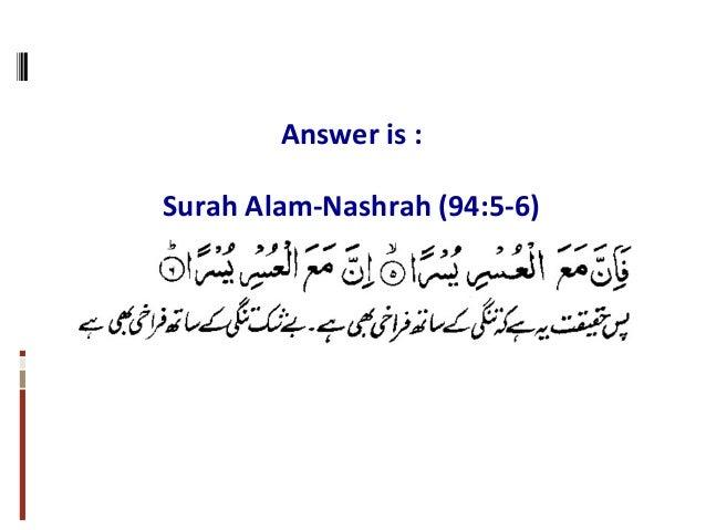 Answer is : Surah Alam-Nashrah (94:5-6)