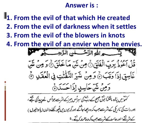 Answer is : 1. From the evil of that which He created 2. From the evil of darkness when it settles 3. From the evil of the...