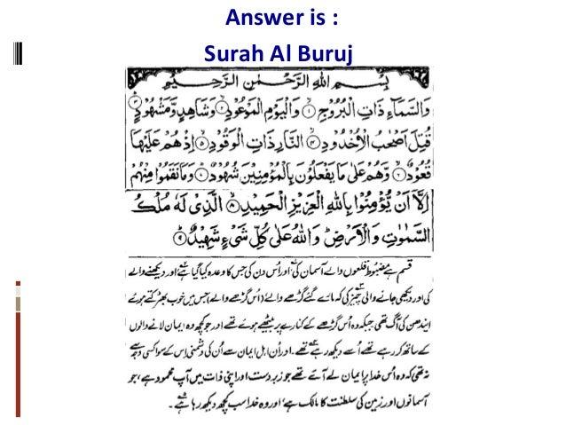 Answer is : Surah Al Buruj
