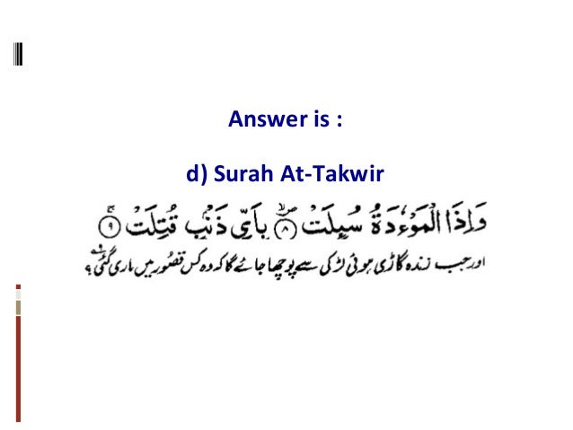 Answer is : d) Surah At-Takwir