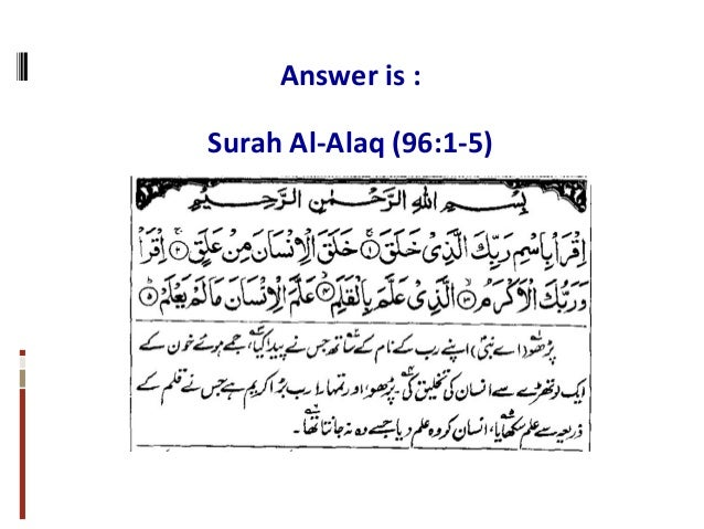 Answer is : Surah Al-Alaq (96:1-5)