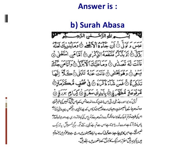 Quiz on 30th Para of Quran