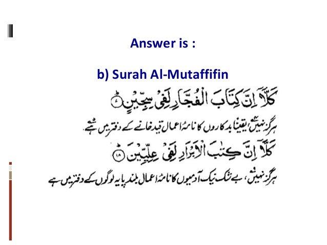 Answer is : b) Surah Al-Mutaffifin