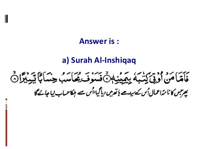 Answer is : a) Surah Al-Inshiqaq