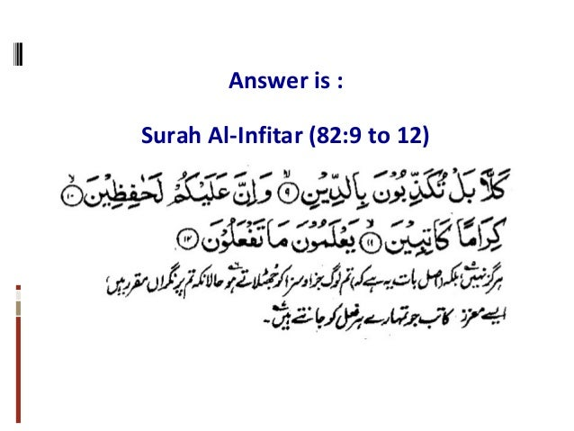 Answer is : Surah Al-Infitar (82:9 to 12)