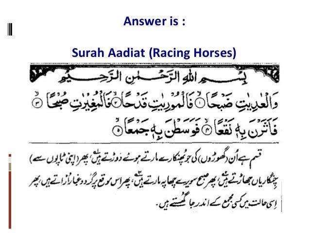 Answer is : Surah Aadiat (Racing Horses)