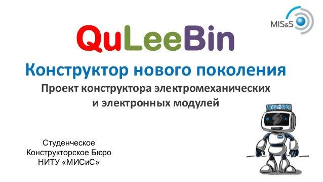 QuLeeBin Конструктор нового поколения Проект конструктора электромеханических и электронных модулей Студенческое Конструкт...