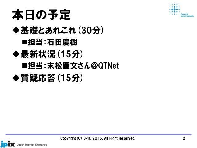 DNS悩み多きシステムの基礎から最新状況まで Slide 2