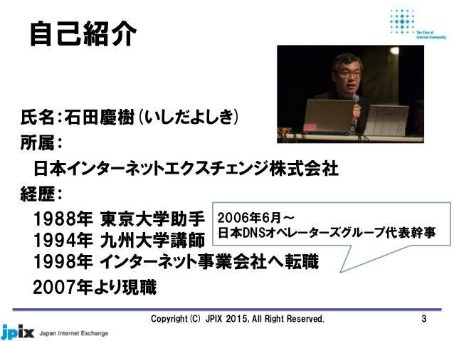 DNS悩み多きシステムの基礎から最新状況まで Slide 3