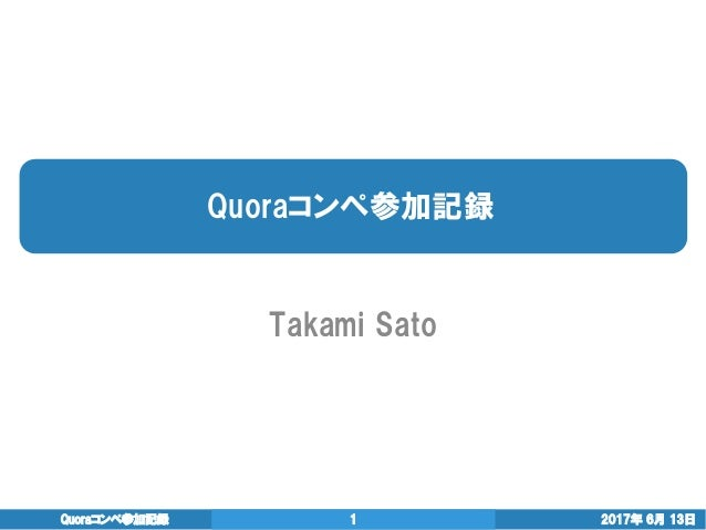 Quoraコンペ参加記録 Takami Sato 2017年 6月 13日 Quoraコンペ参加記録 1