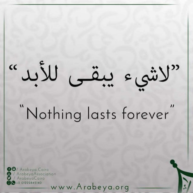 Arabic Quotes Arabic Quotes translated into English Arabic Quotes