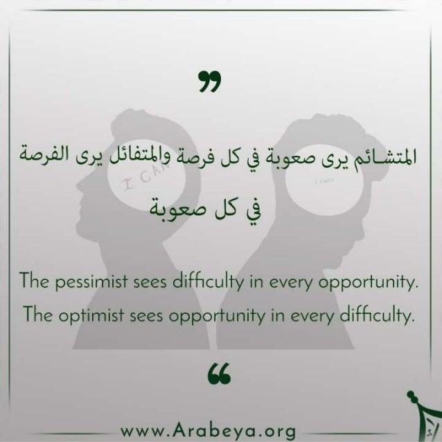 ArabicEnglish Most Popular Quotes Arabeya Enchanting Most Popular Quotes