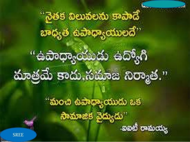 quotes on education in telugu