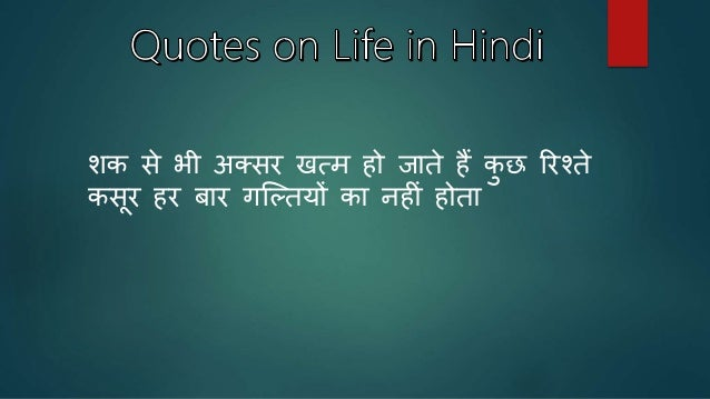 Best Quotes Hindi Life