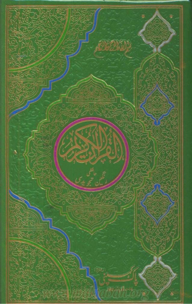 القرآن الكريم بخط النسخ طبعة ملونة ومجودة برواية حفص