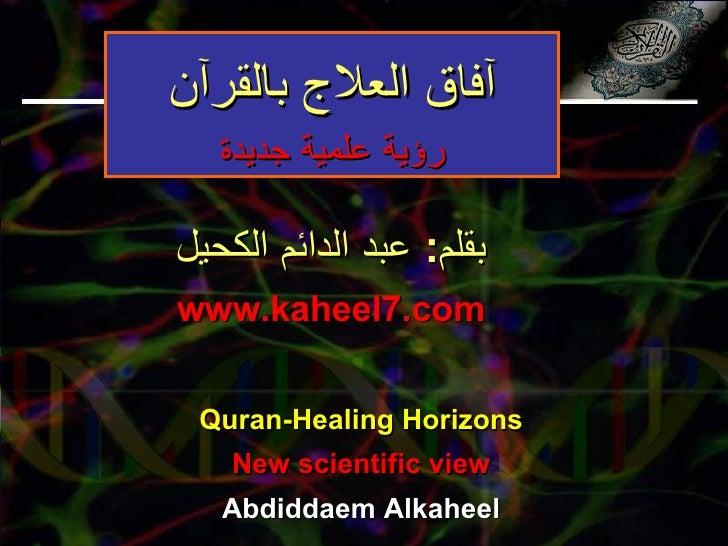 آفاق العلاج بالقرآن رؤية علمية جديدة بقلم :  عبد الدائم الكحيل www.kaheel7.com Quran-Healing Horizons New scientific view ...