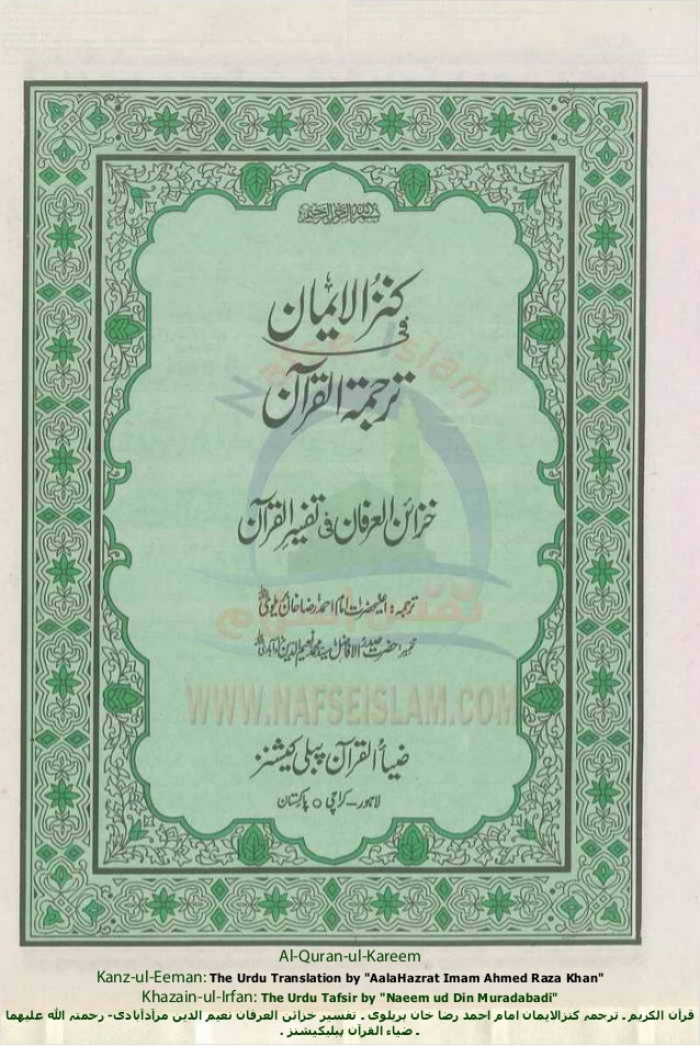 With pdf translation kanzul iman urdu tafseer