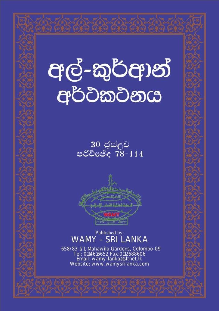 w,a-l=¾wdkaw¾:l:kh         30 cqiaWj       mßÉfþo 78-114              Published by:     WAMY - SRI LANKA 658/83-1/1, Mahaw...