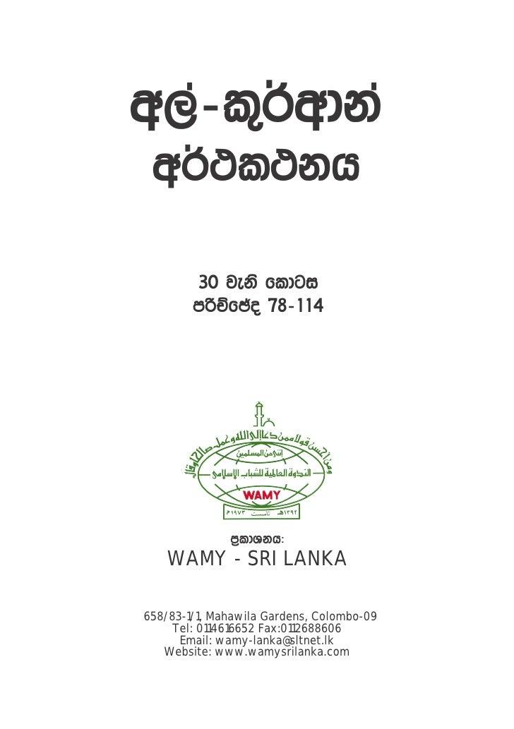 Quran in Sinhala(30)-අල්-කුර්ආන් - අර්ථකථනය - 30 ජුස්උව Slide 2