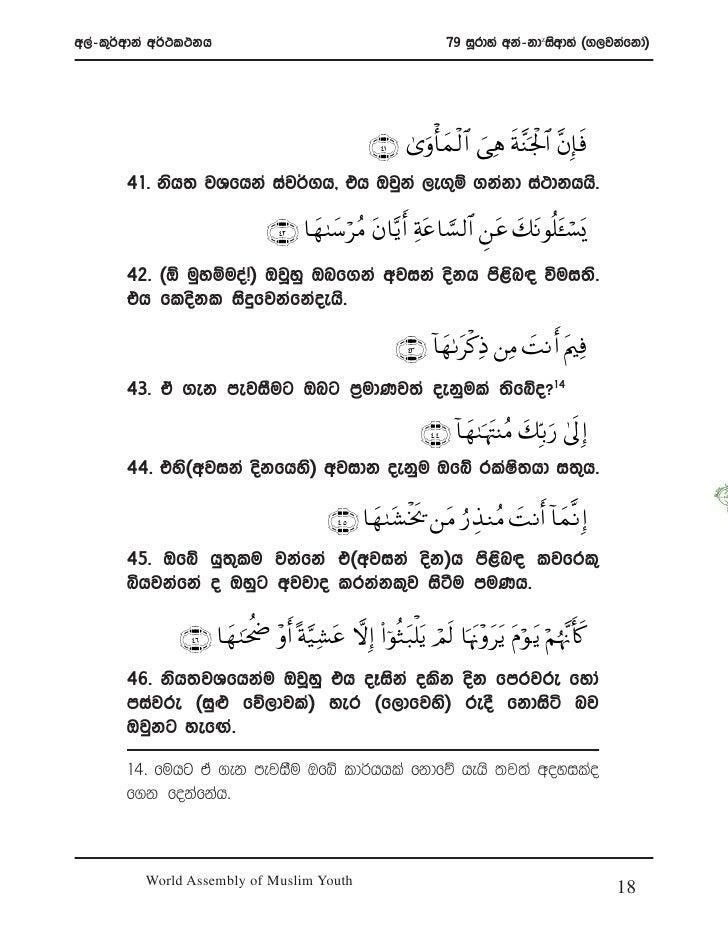 Quran 30 Para Names List - Gambar Islami