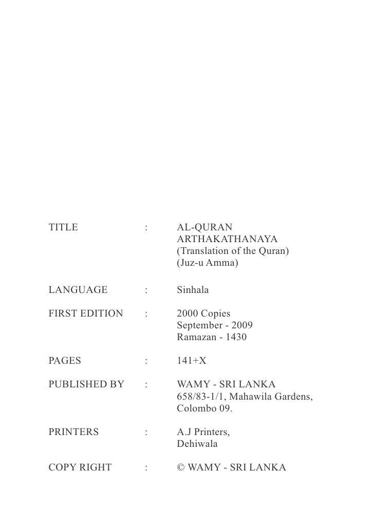 Quran in Sinhala(30)-අල්-කුර්ආන් - අර්ථකථනය - 30 ජුස්උව Slide 3