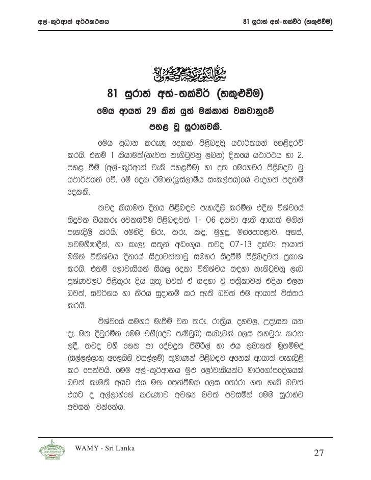 Quran in Sinhala(30)-අල්-කුර්ආන්