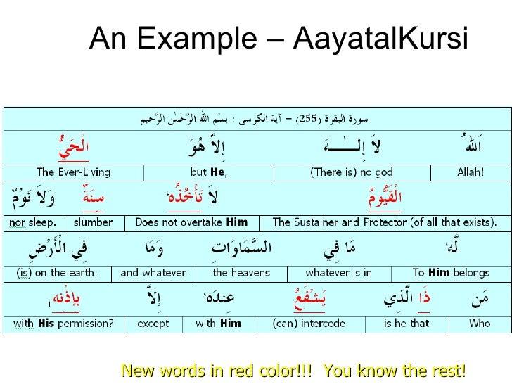 quran surah in english pdf
