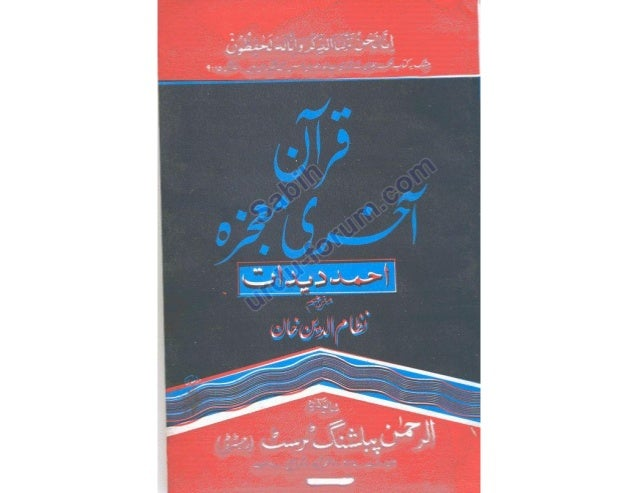 Quran akhari mojza - Ahmed Deedat احمد دیدات