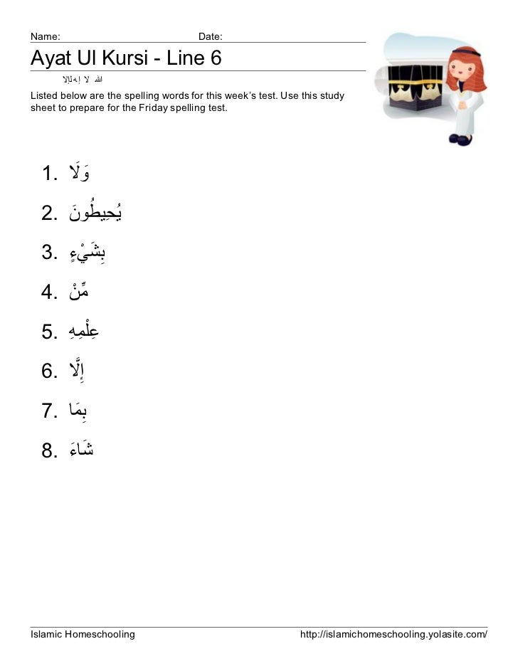 Name:                                 Date:Ayat Ul Kursi - Line 6        ‫ﷲ ﻻ إ ﮫ ﻟإﻻ‬Listed below are the spelling words ...