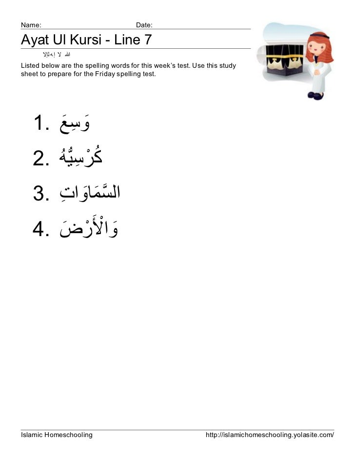 Name:                                 Date:Ayat Ul Kursi - Line 7        ﷲ ﻻ إ ﮫ ﻟإﻻListed below are the spelling words ...