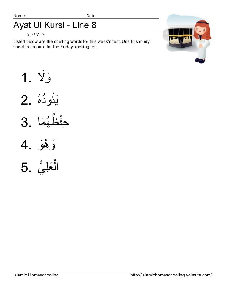 Name:                                 Date:Ayat Ul Kursi - Line 8        ﷲ ﻻ إ ﮫ ﻟإﻻListed below are the spelling words ...