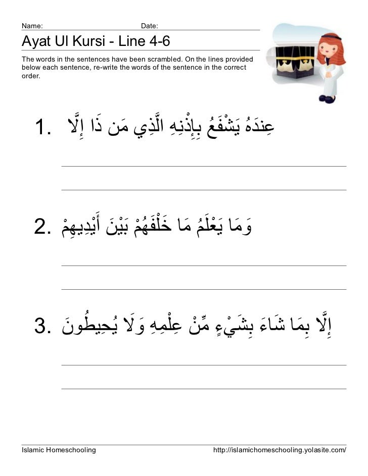 Name:                               Date:Ayat Ul Kursi - Line 4-6The words in the sentences have been scrambled. On the li...