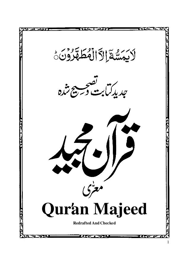 1 Quran Majeed Redrafted And Checked