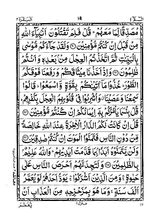 Quran e pak indo-pak-style-urdu-font on www aiourdubooks net