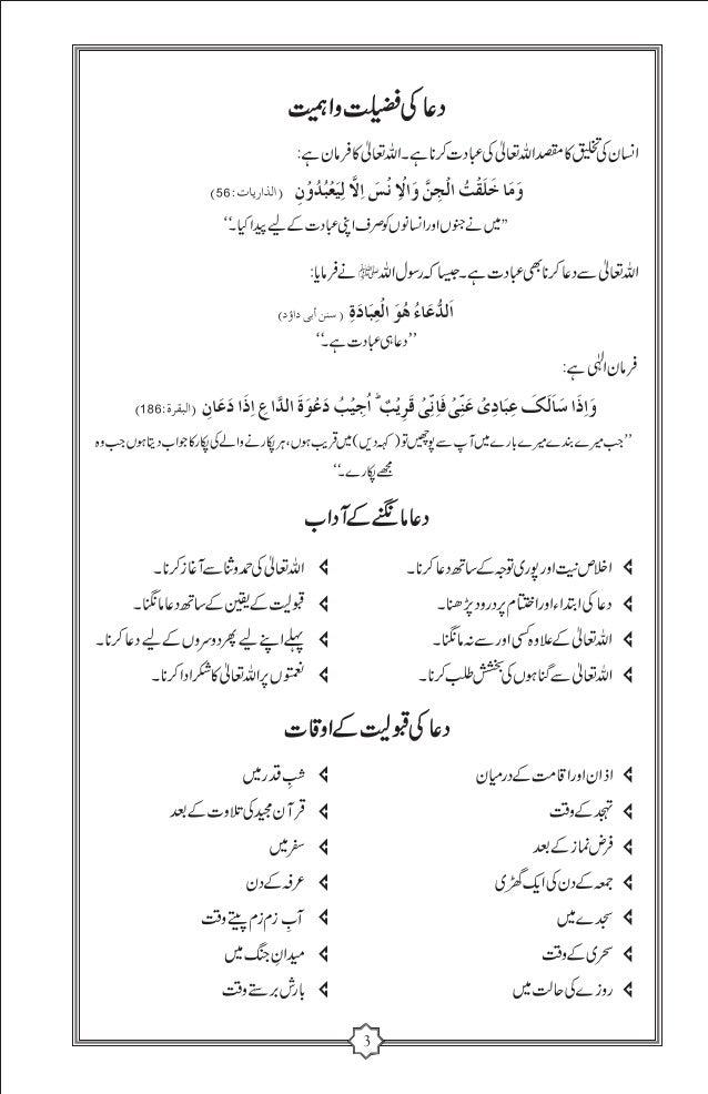 Qurani Masnoon duain - Dr  farhat hashmi