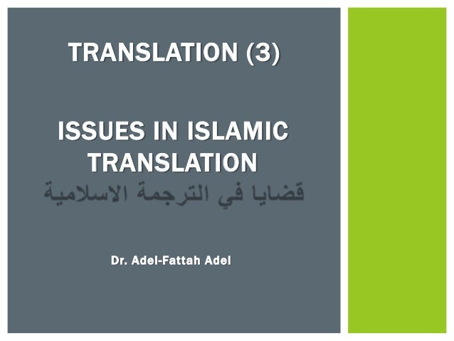 TRANSLATION (3) ISSUES IN ISLAMIC TRANSLATION  Dr. Adel-Fattah Adel