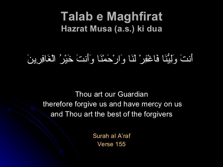 Qurani duaayen