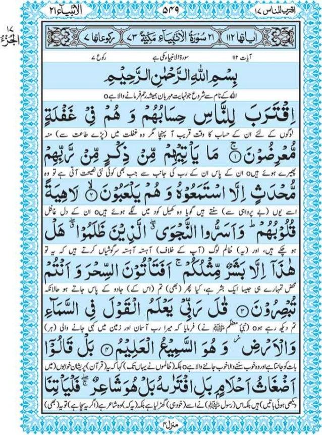 download quran with urdu translation pdf file