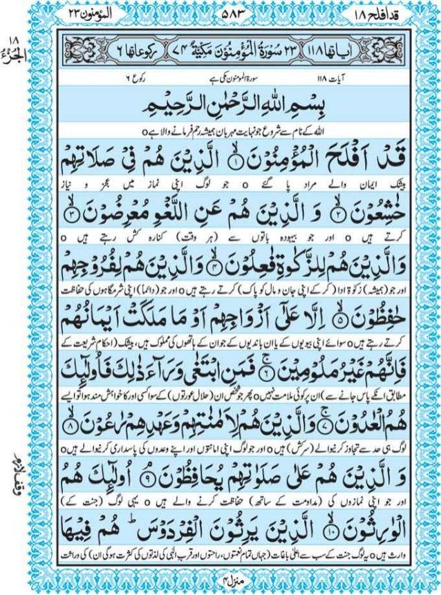 Quran Pak Urdu Translation Pdf