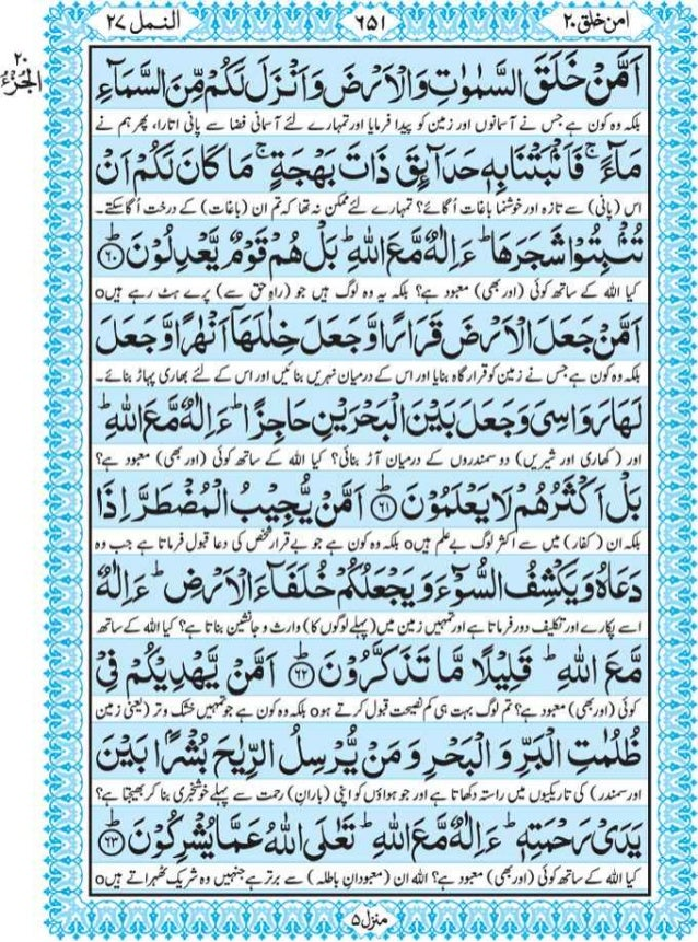 Quran with Urdu Translation - Apps on Google Play