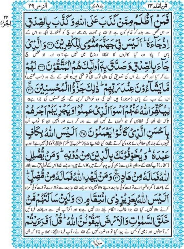 quran pdf free download with urdu translation