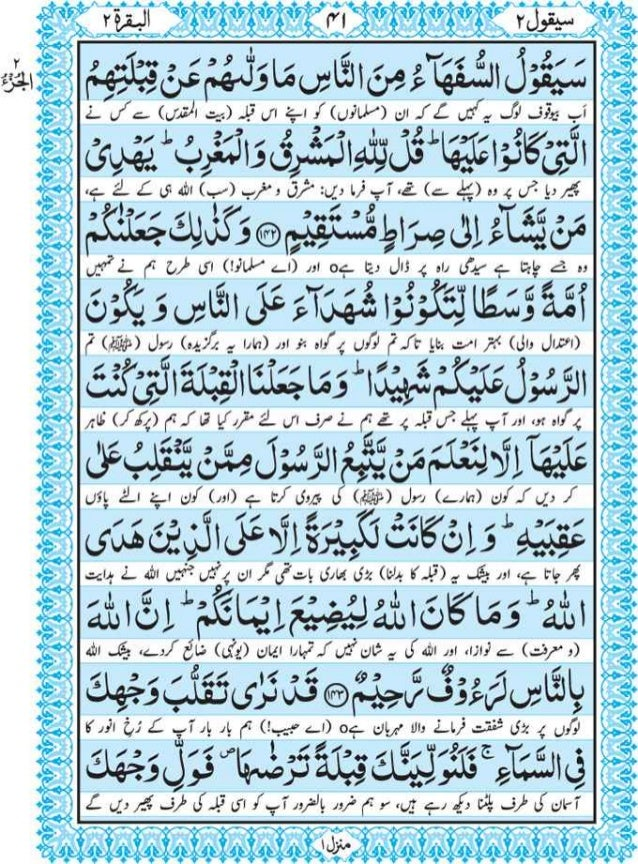 Al-quran a contemporary translation pdf
