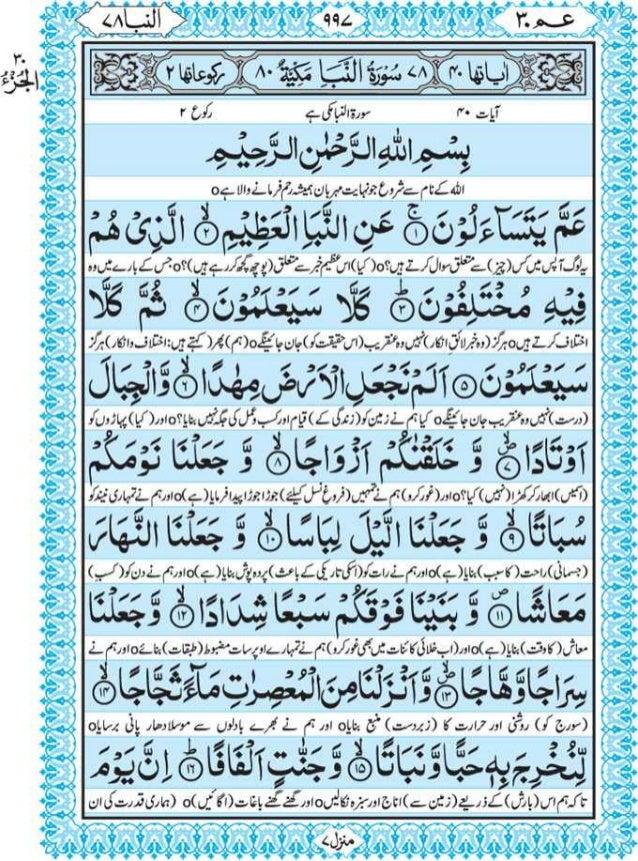 tajweed books urdu pdf download
